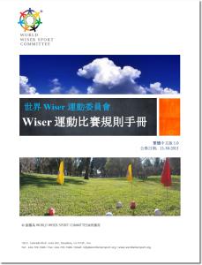 規則手冊繁體中文封面