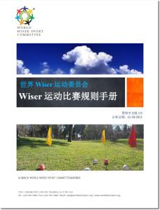 规则手册简体中文封面