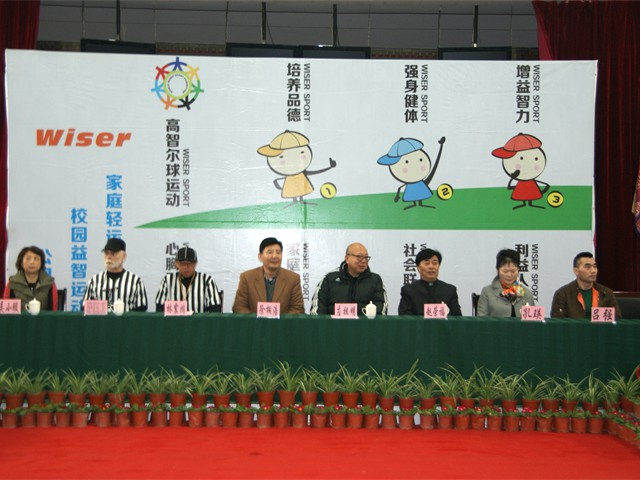 The 1st Wiser Referee Training in Hangzhou China ( Photos 2 of 20)