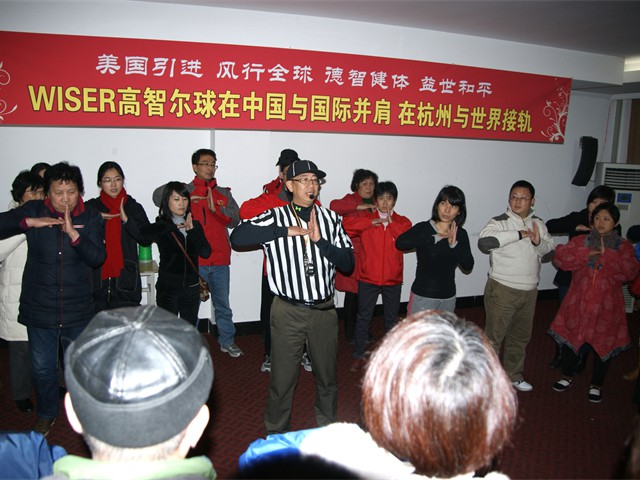 The 1st Wiser Referee Training in Hangzhou China ( Photos 12 of 20)