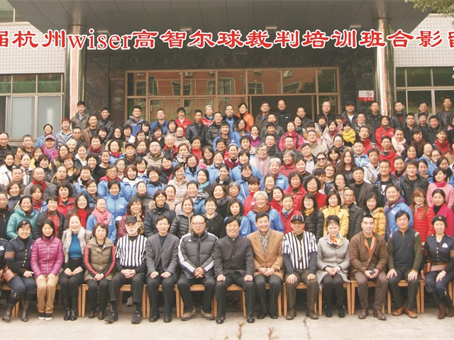The 1st Wiser Referee Training in Hangzhou China ( Photos 1 of 20)